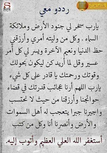 #دعاء لقضاء الحوائج