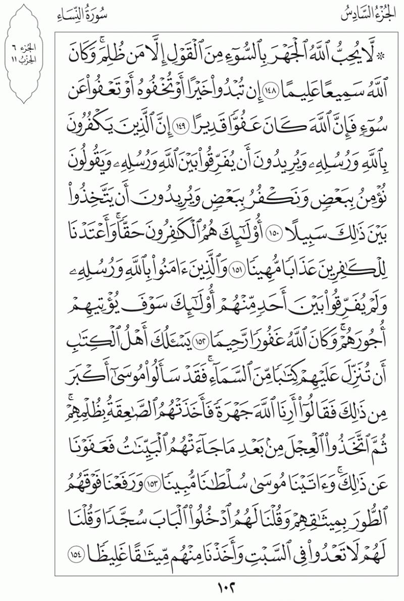 #القرآن_الكريم بالصور و ترتيب الصفحات - #سورة_النساء صفحة رقم 102