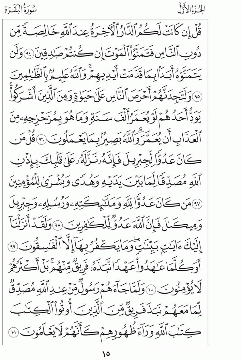 #القرآن_الكريم بالصور و ترتيب الصفحات - #سورة_البقرة صفحة رقم 15