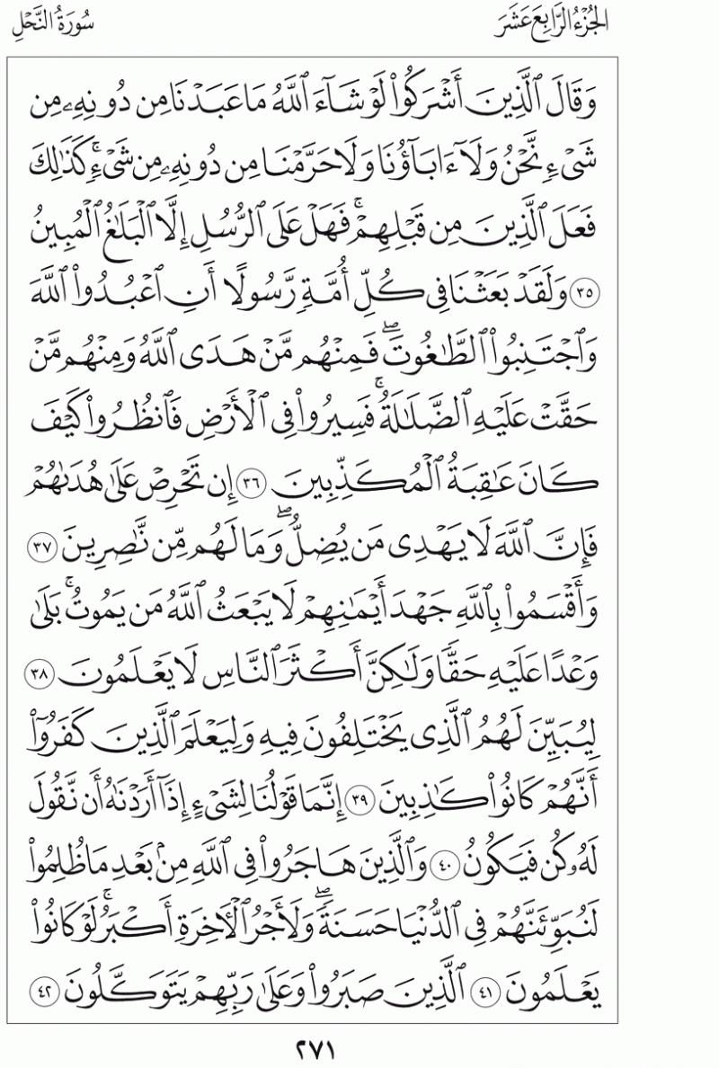 #القرآن_الكريم بالصور و ترتيب الصفحات - #سورة_النحل صفحة رقم 271