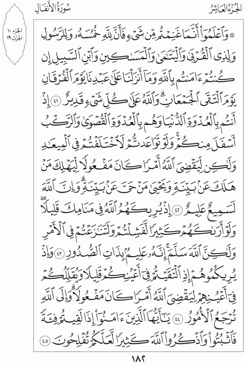#القرآن_الكريم بالصور و ترتيب الصفحات - #سورة_الأنفال صفحة رقم 182