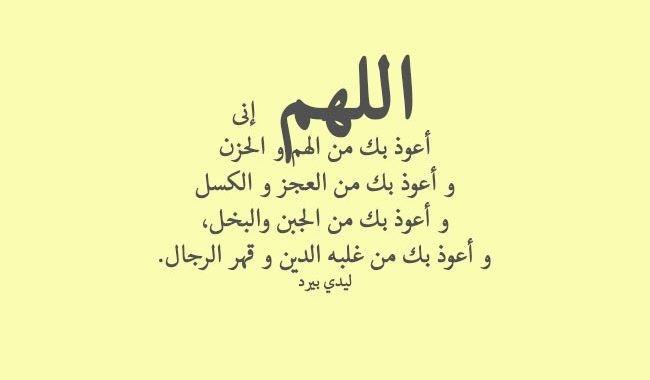 #دعاء - اللهم إني أعوذ بك من الهم ولحزن والعجز والكسل