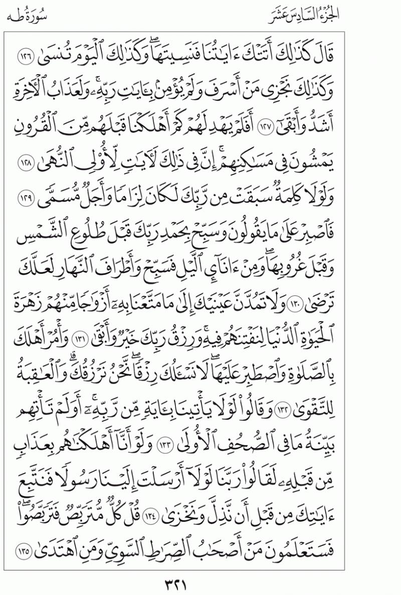 #القرآن_الكريم بالصور و ترتيب الصفحات - #سورة_طه صفحة رقم 320