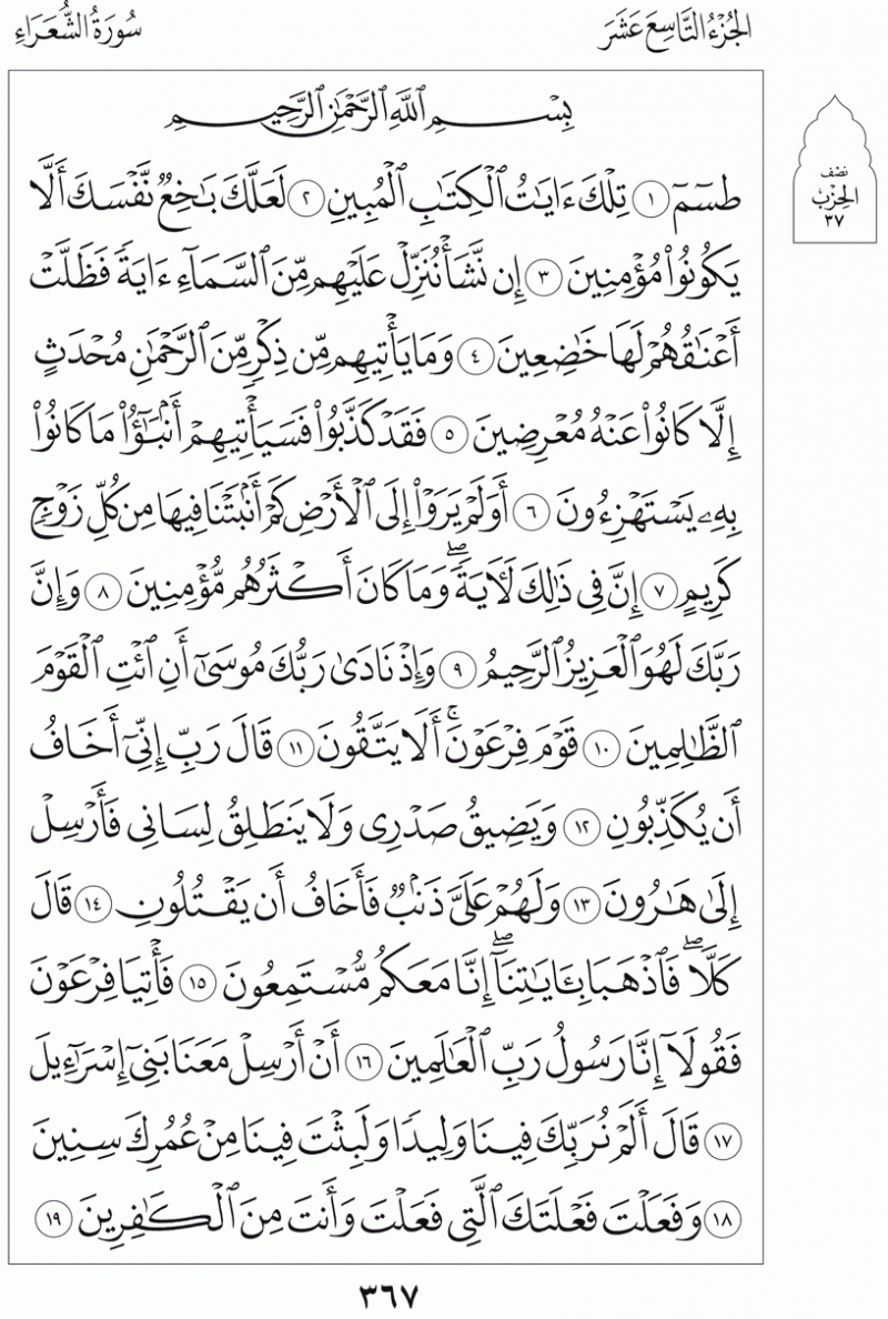 #القرآن_الكريم بالصور و ترتيب الصفحات - #سورة_الشعراء صفحة رقم 367