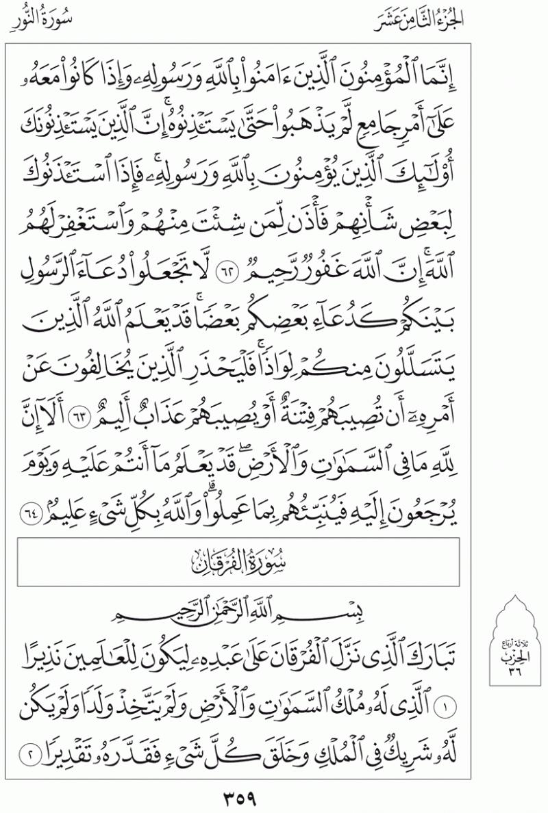 #القرآن_الكريم بالصور و ترتيب الصفحات - #سورة_الفرقان صفحة رقم 359