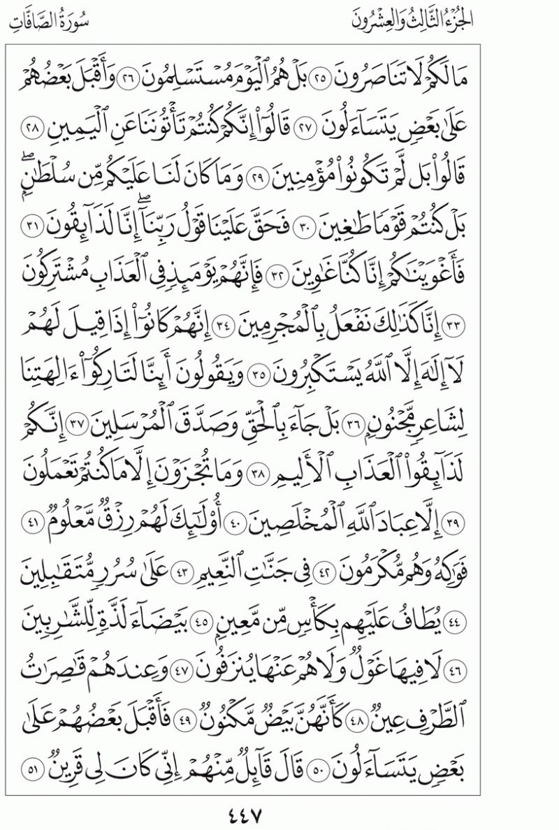 #القرآن_الكريم بالصور و ترتيب الصفحات - #سورة_الصافات صفحة رقم 447
