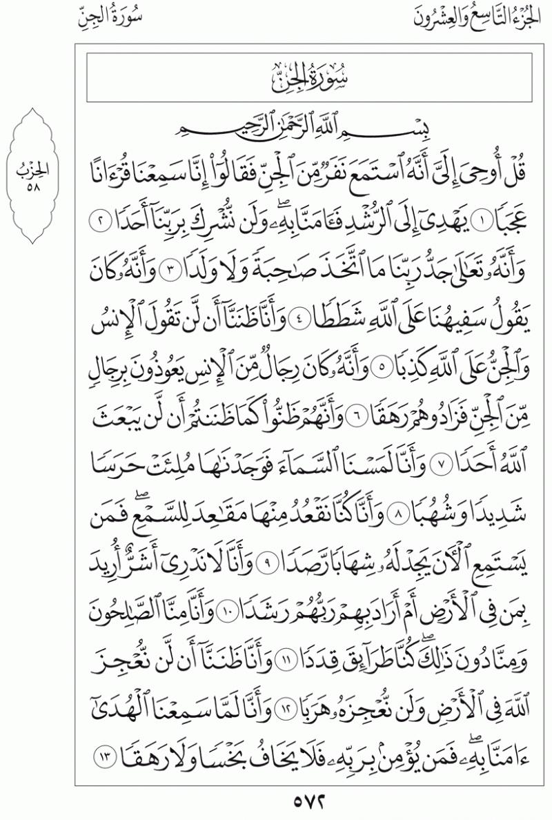 #القرآن_الكريم بالصور و ترتيب الصفحات - #سورة_الجن صفحة رقم 572