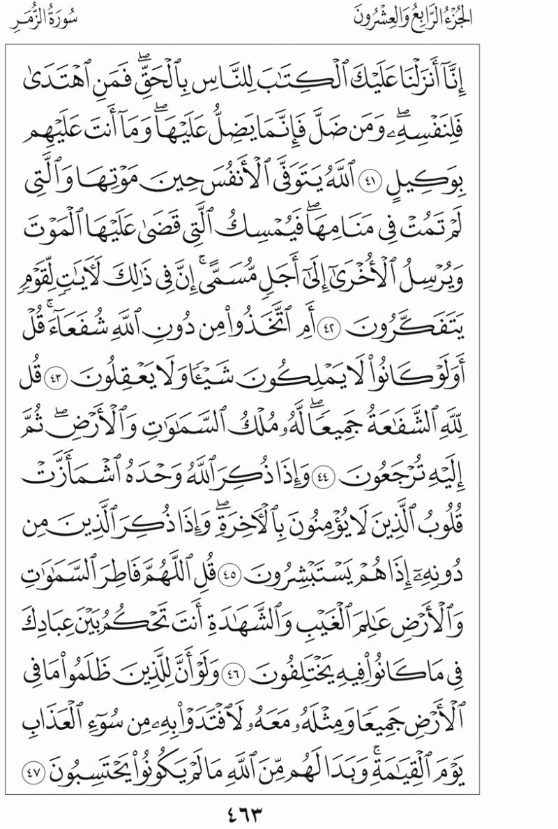 #القرآن_الكريم بالصور و ترتيب الصفحات - #سورة_الزمر صفحة رقم 463