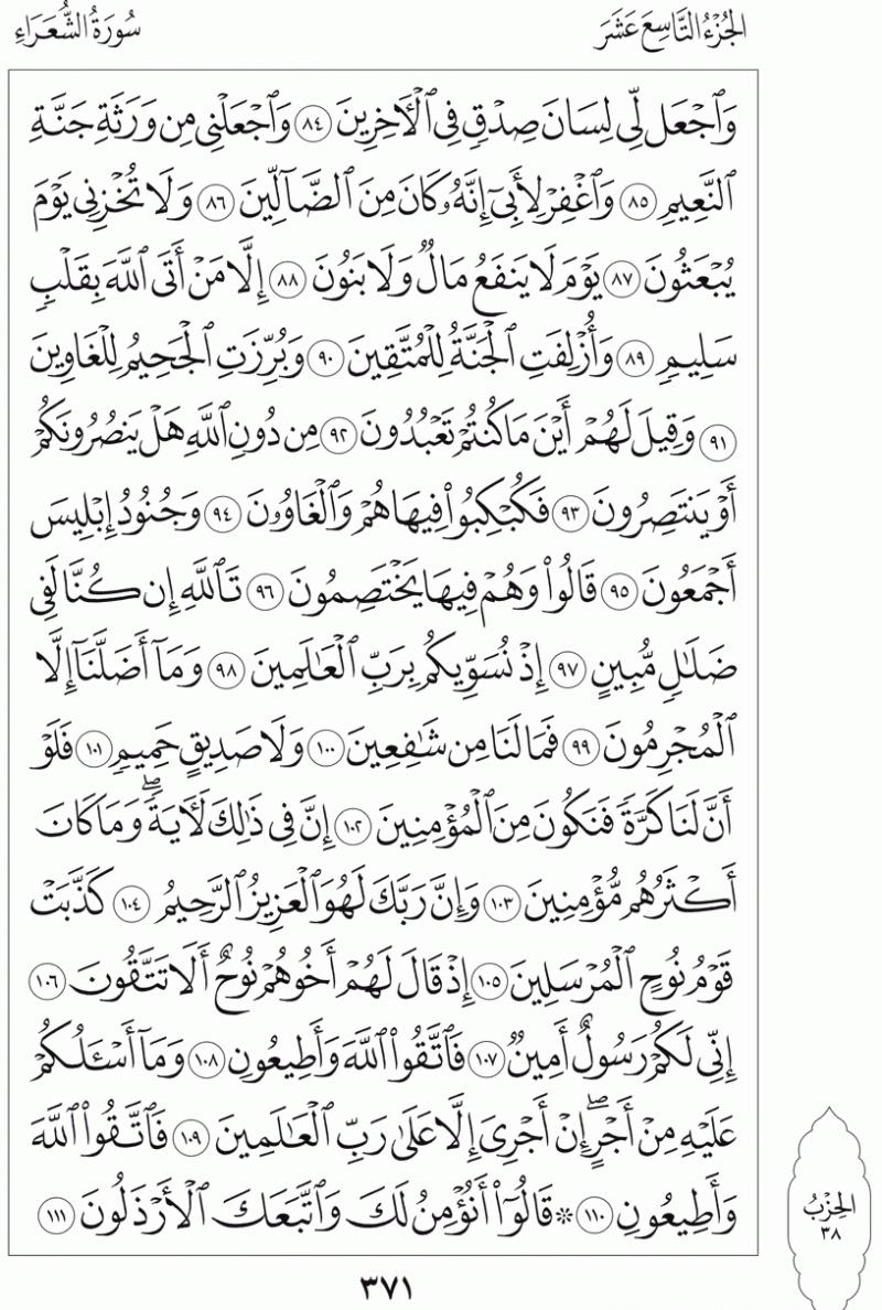 #القرآن_الكريم بالصور و ترتيب الصفحات - #سورة_الشعراء صفحة رقم 371