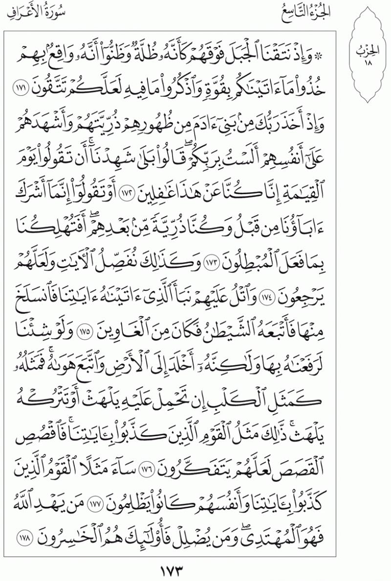 #القرآن_الكريم بالصور و ترتيب الصفحات - #سورة_الأعراف صفحة رقم 173