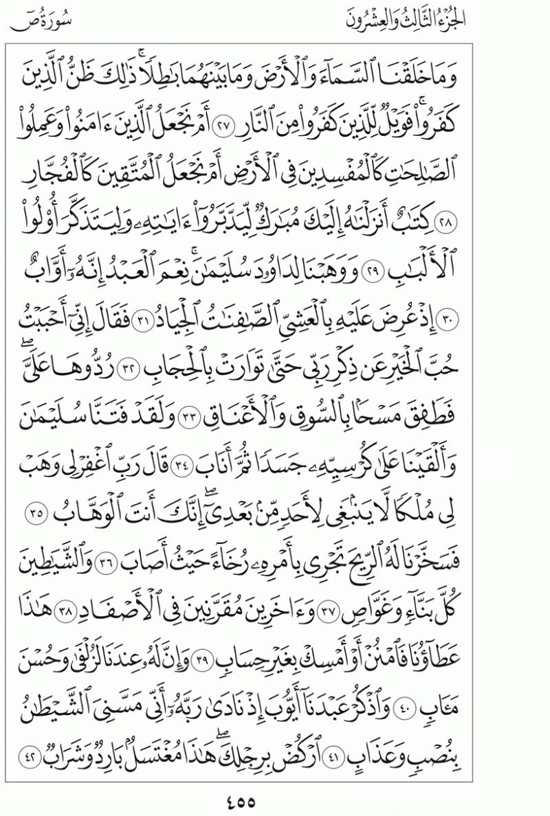 #القرآن_الكريم بالصور و ترتيب الصفحات - #سورة_ص صفحة رقم 455