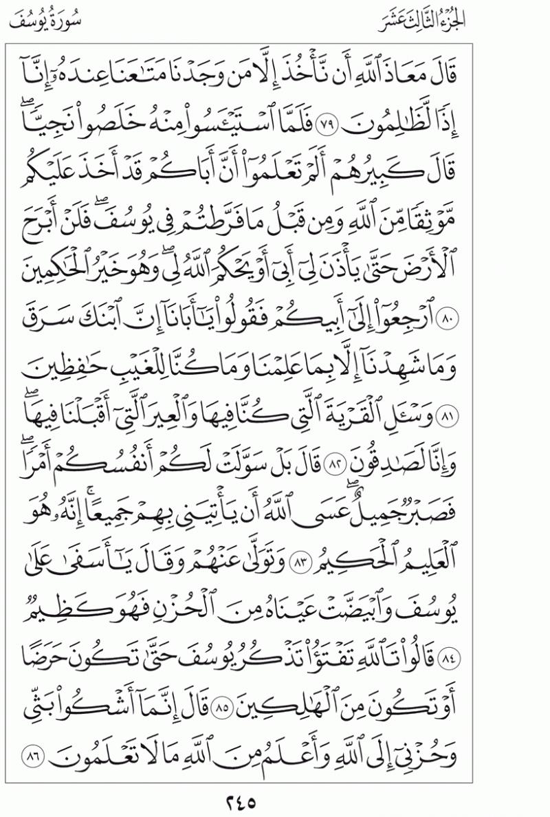 #القرآن_الكريم بالصور و ترتيب الصفحات - #سورة_يوسف صفحة رقم 245