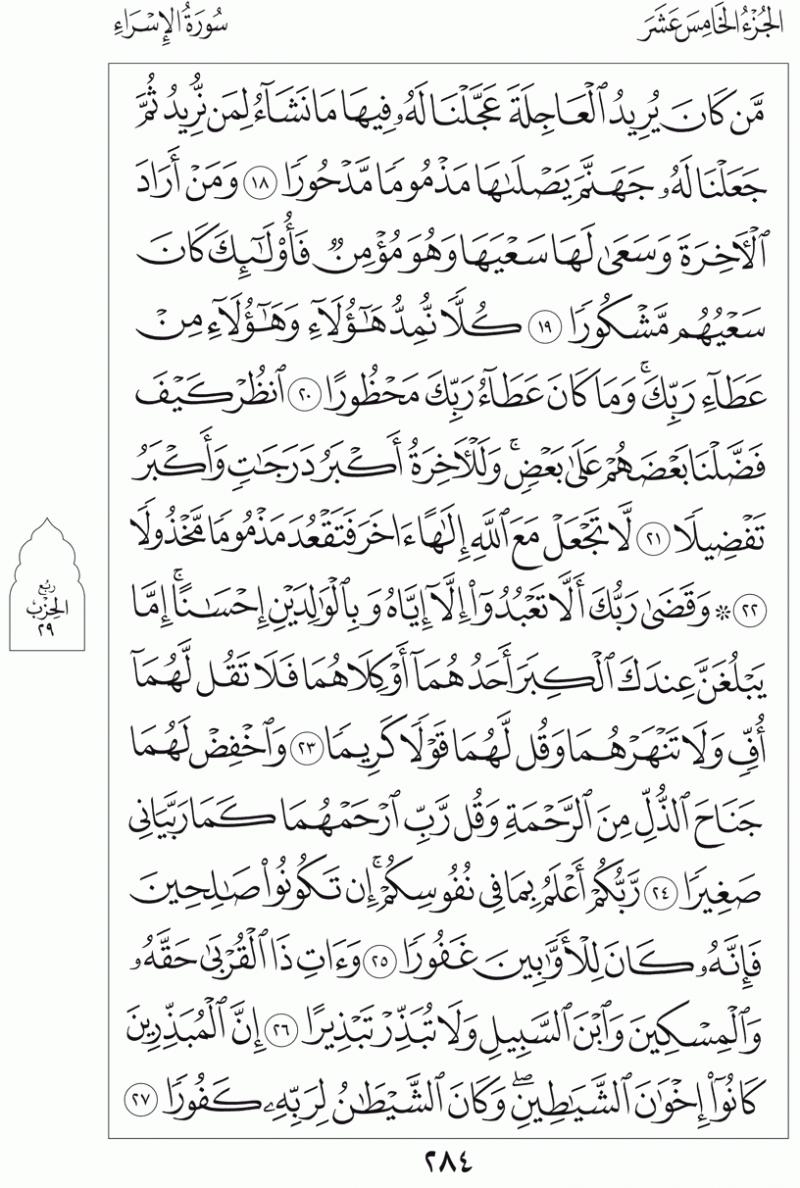 #القرآن_الكريم بالصور و ترتيب الصفحات - #سورة_الإسراء صفحة رقم 284