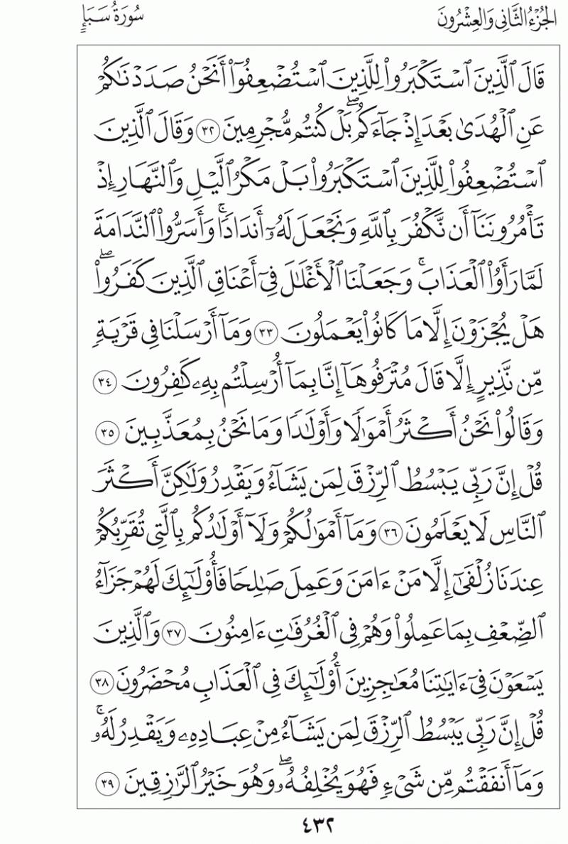 #القرآن_الكريم بالصور و ترتيب الصفحات - #سورة_سبأ صفحة رقم 432