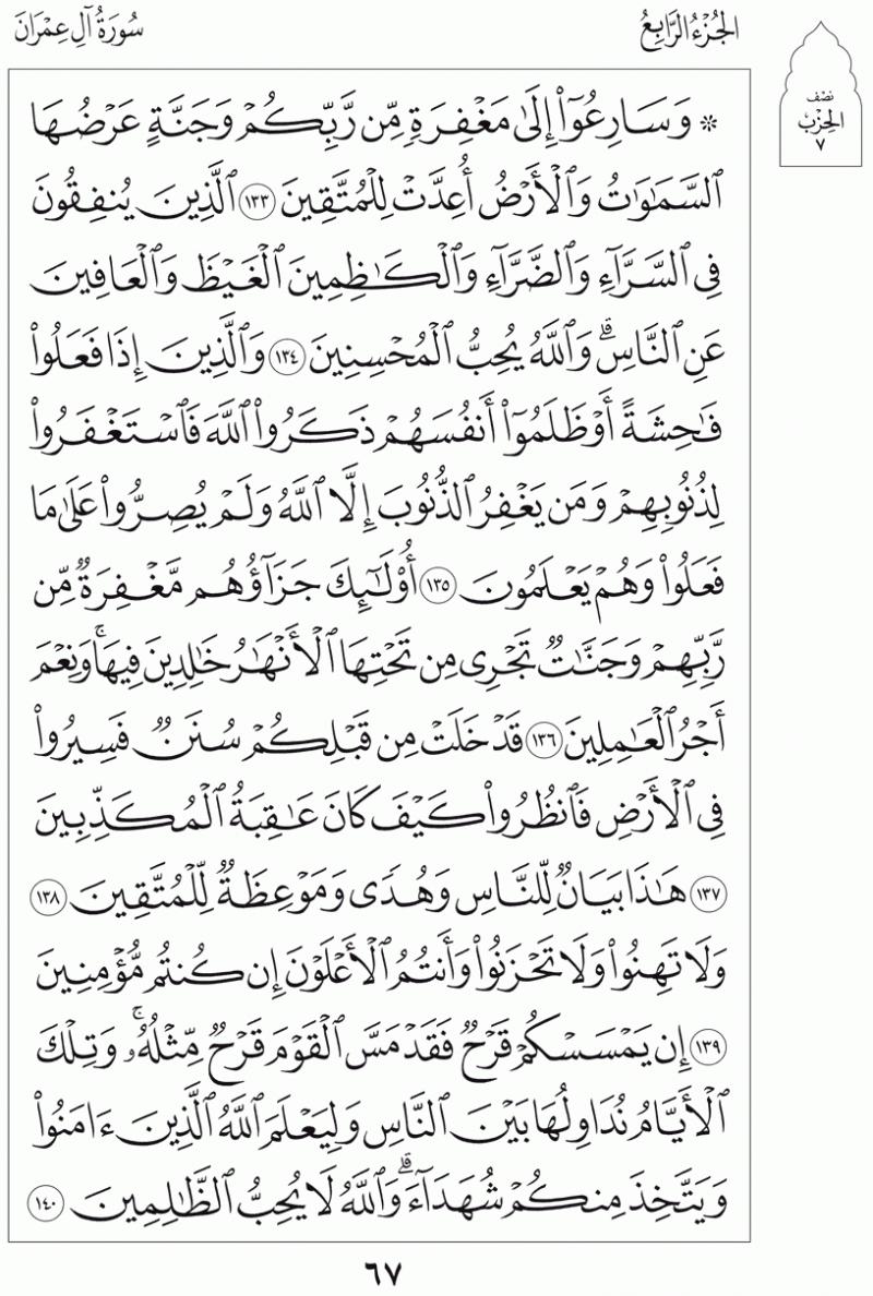 #القرآن_الكريم بالصور و ترتيب الصفحات - #سورة_آل_عمران صفحة رقم 67