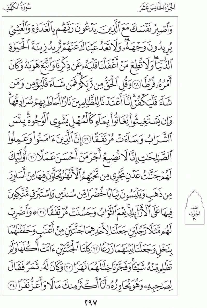 #القرآن_الكريم بالصور و ترتيب الصفحات - #سورة_الكهف صفحة رقم 297