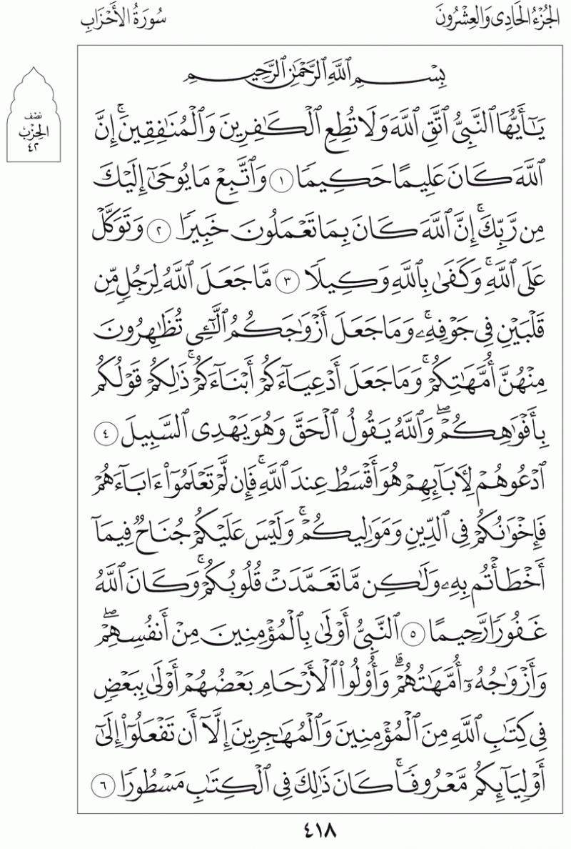 #القرآن_الكريم بالصور و ترتيب الصفحات - #سورة_الأحزاب صفحة رقم 418