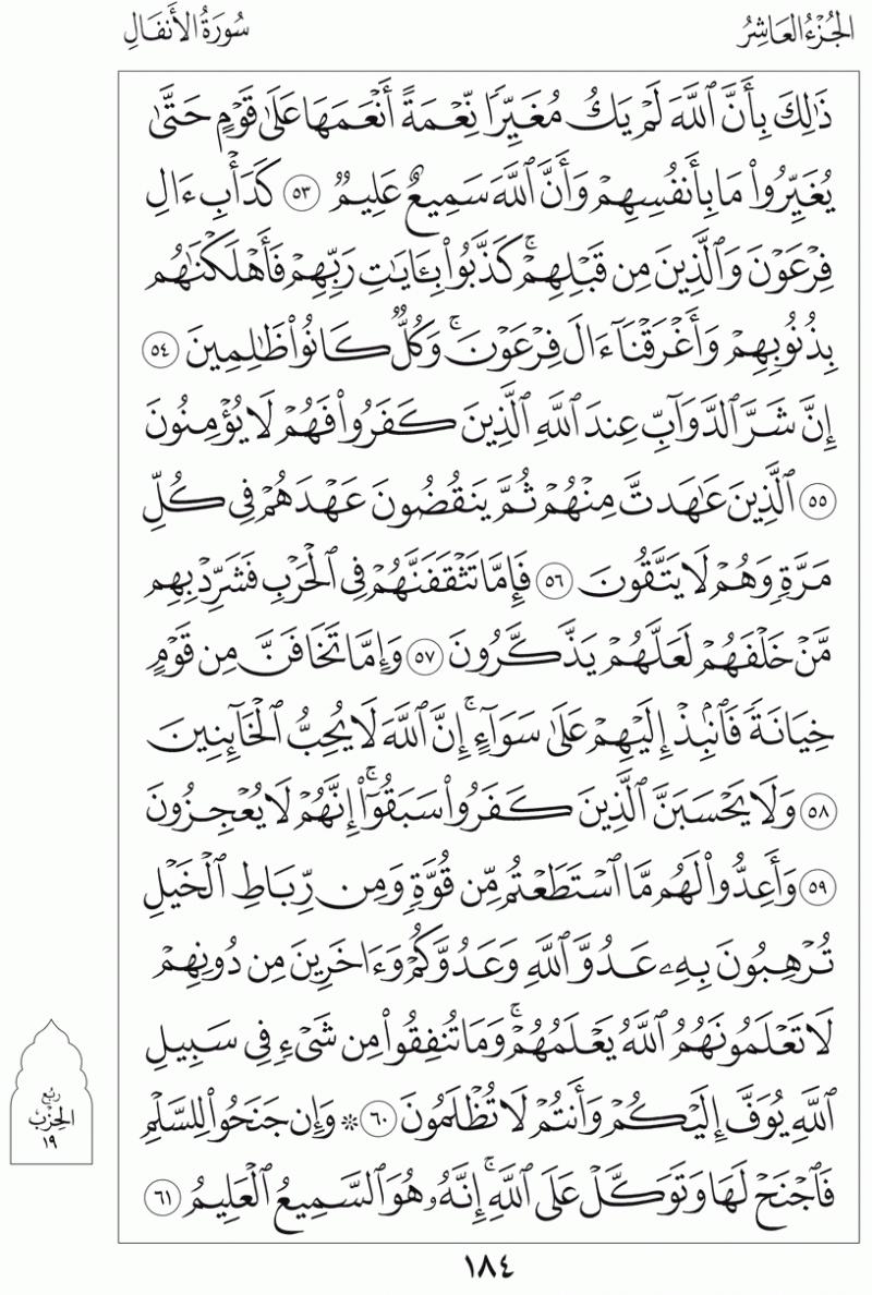 #القرآن_الكريم بالصور و ترتيب الصفحات - #سورة_الأنفال صفحة رقم 184