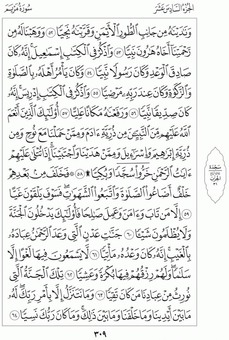 #القرآن_الكريم بالصور و ترتيب الصفحات - #سورة_مريم صفحة رقم 308