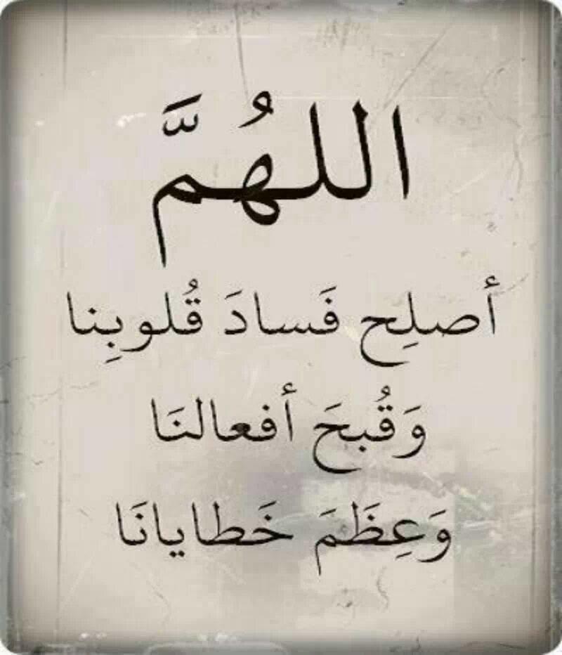 #دعاء - اللهم أصلح فساد قلوبنا