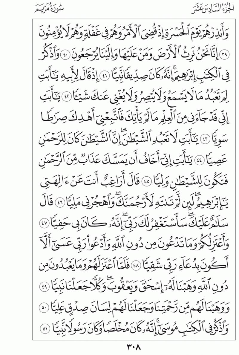 #القرآن_الكريم بالصور و ترتيب الصفحات - #سورة_مريم صفحة رقم 307