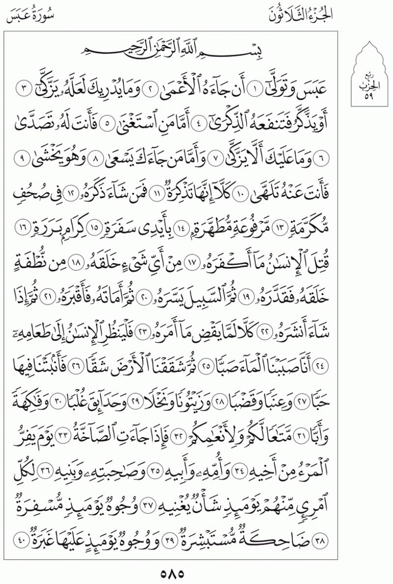 #القرآن_الكريم بالصور و ترتيب الصفحات - #سورة_عبس صفحة رقم 585