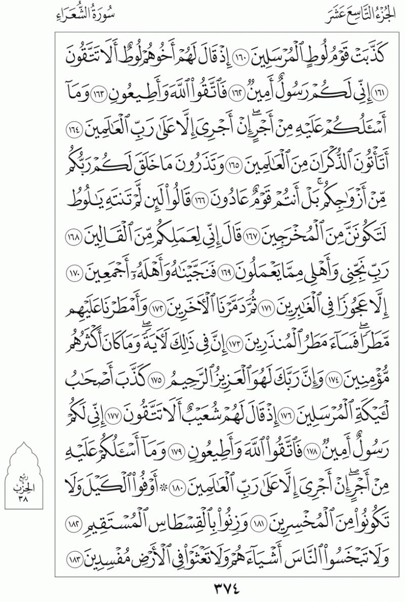 #القرآن_الكريم بالصور و ترتيب الصفحات - #سورة_الشعراء صفحة رقم 374