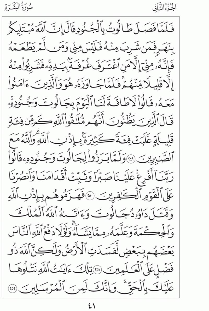 #القرآن_الكريم بالصور و ترتيب الصفحات - #سورة_البقرة صفحة رقم 41