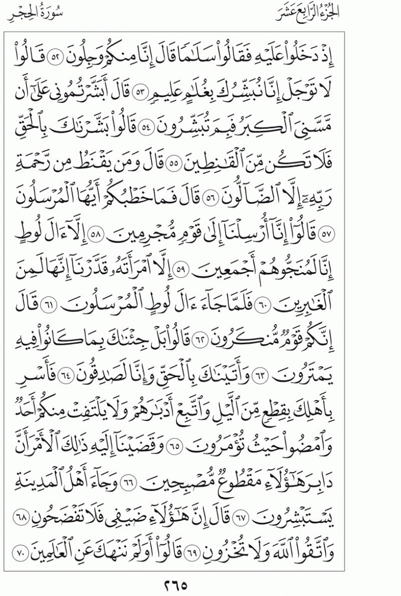 #القرآن_الكريم بالصور و ترتيب الصفحات - #سورة_الحجر صفحة رقم 265