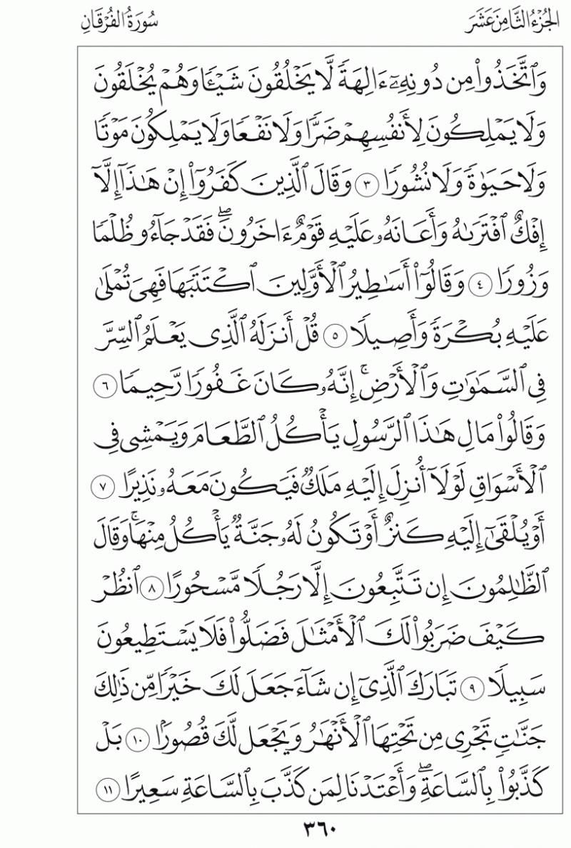 #القرآن_الكريم بالصور و ترتيب الصفحات - #سورة_الفرقان صفحة رقم 360