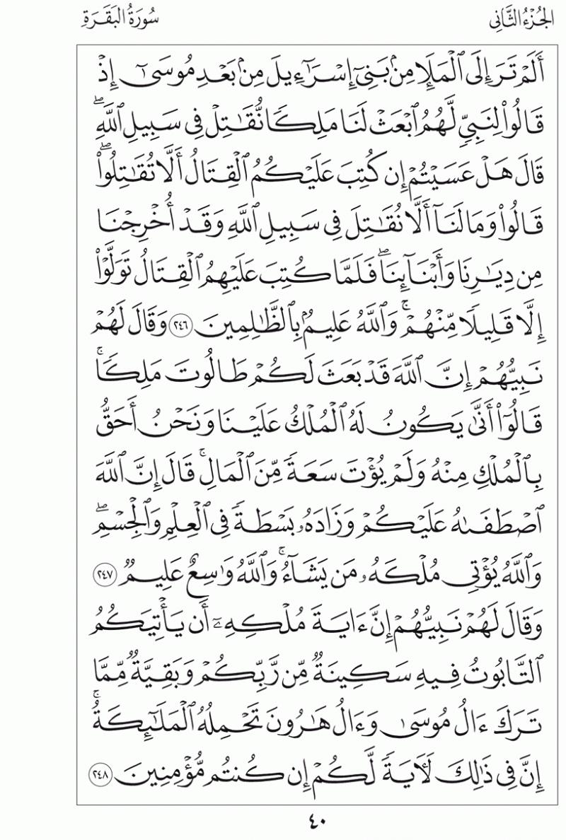#القرآن_الكريم بالصور و ترتيب الصفحات - #سورة_البقرة صفحة رقم 40