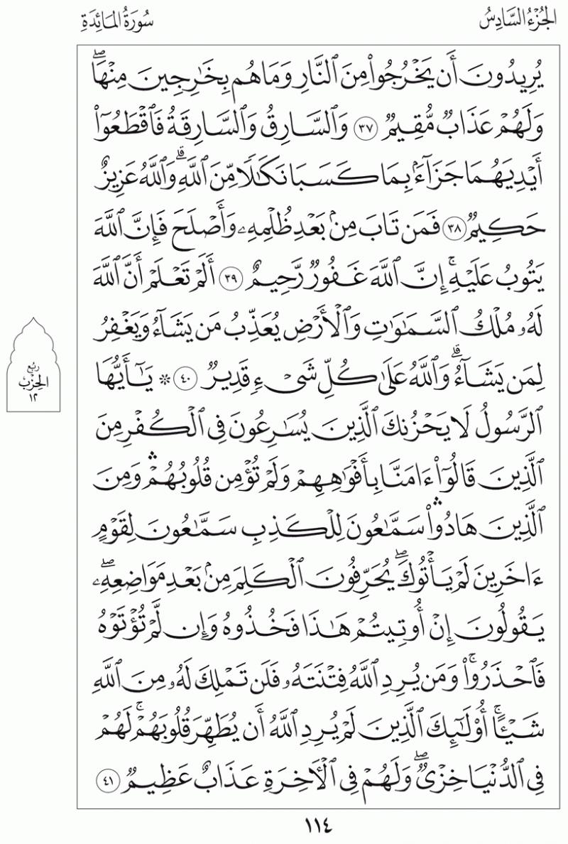 #القرآن_الكريم بالصور و ترتيب الصفحات - #سورة_المائدة صفحة رقم 114