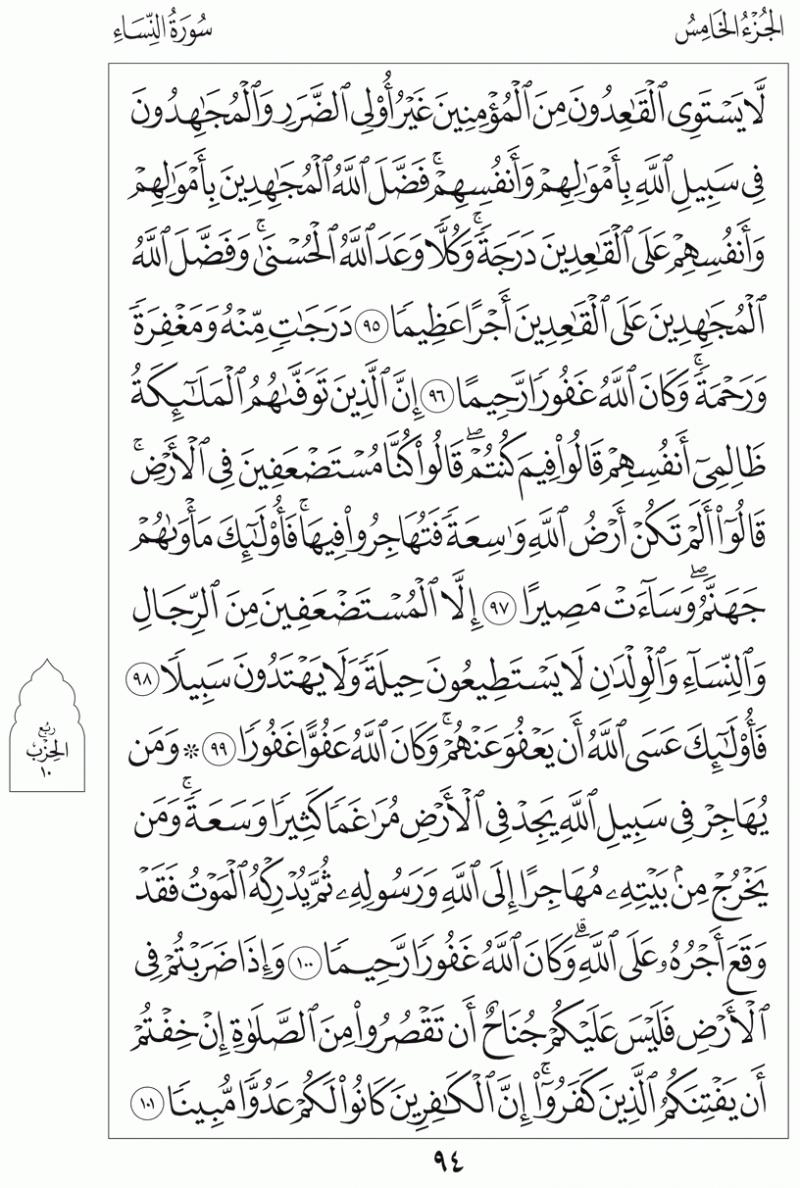 #القرآن_الكريم بالصور و ترتيب الصفحات - #سورة_النساء صفحة رقم 94