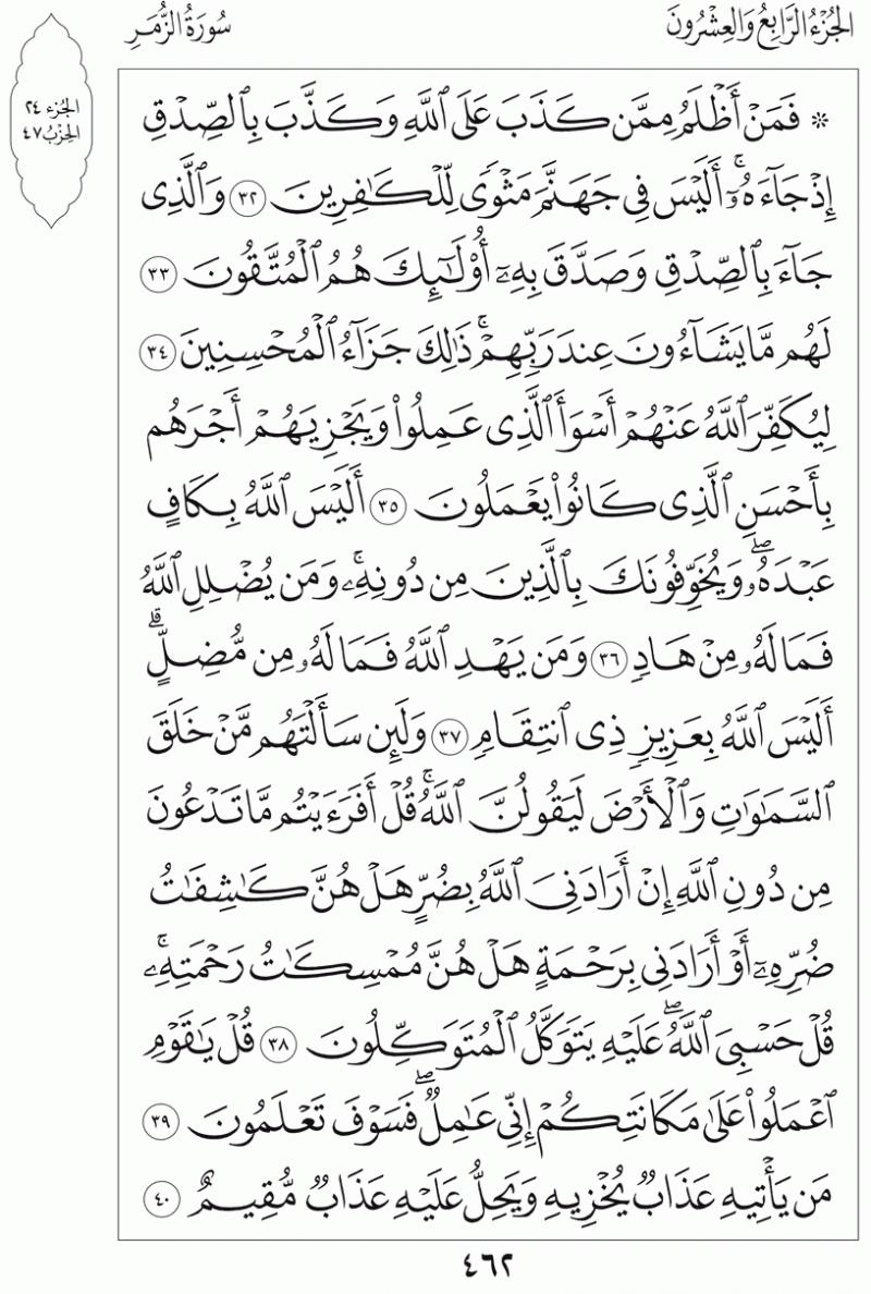 #القرآن_الكريم بالصور و ترتيب الصفحات - #سورة_الزمر صفحة رقم 462