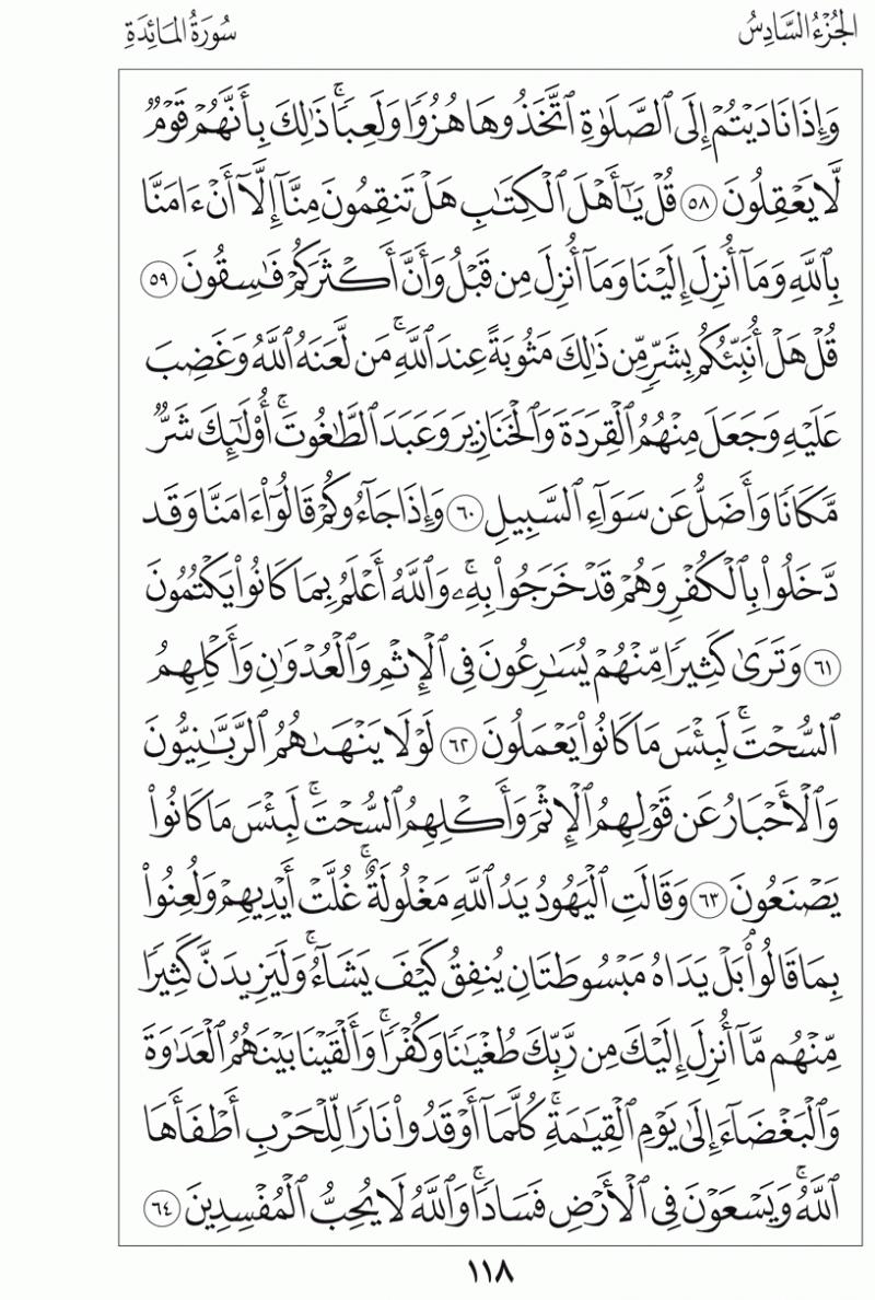 #القرآن_الكريم بالصور و ترتيب الصفحات - #سورة_المائدة صفحة رقم 118