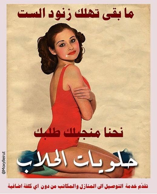 #إعلانات لبنانية #قديمة #تسويق - حلويات الحلاب