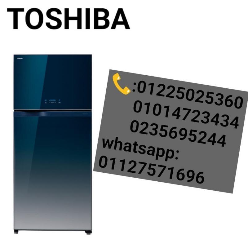 صيانة ثلاجات توشيبا (العياط) 01014723434 | ارقام شكاوي توشيبا الجيزة 0235695244