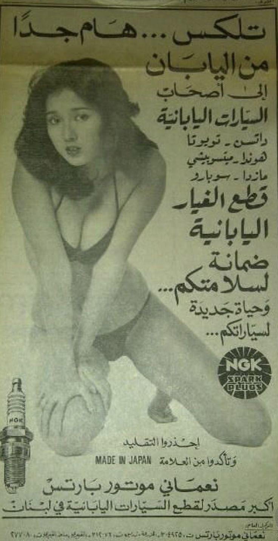 #إعلانات لبنانية #قديمة #تسويق - قطع #سيارات تويوتا