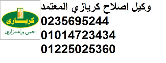 توكيل صيانة ثلاجات كريازي (المطرية) 01014723434 | خدمة عملاء كريازي (القاهرة) 0235695244