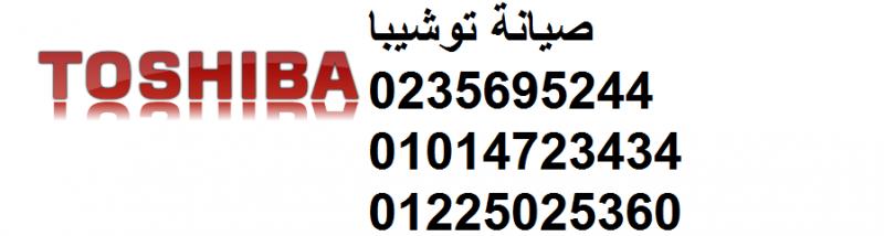 توكيل صيانة ثلاجات توشيبا (التجمع الخامس) 01014723434 | خدمة عملاء توشيبا (القاهرة) 0235695244