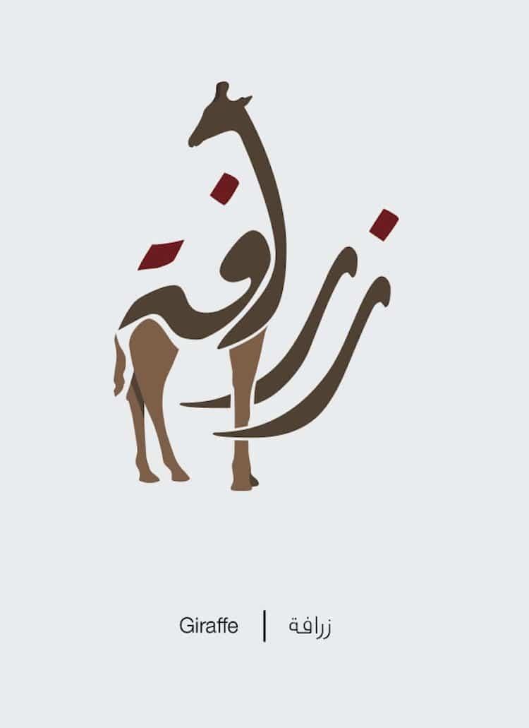 أعمال الفنان المصري #محمود_تمام في دمج الكلمات العربية بصور معانيها #فن - 2