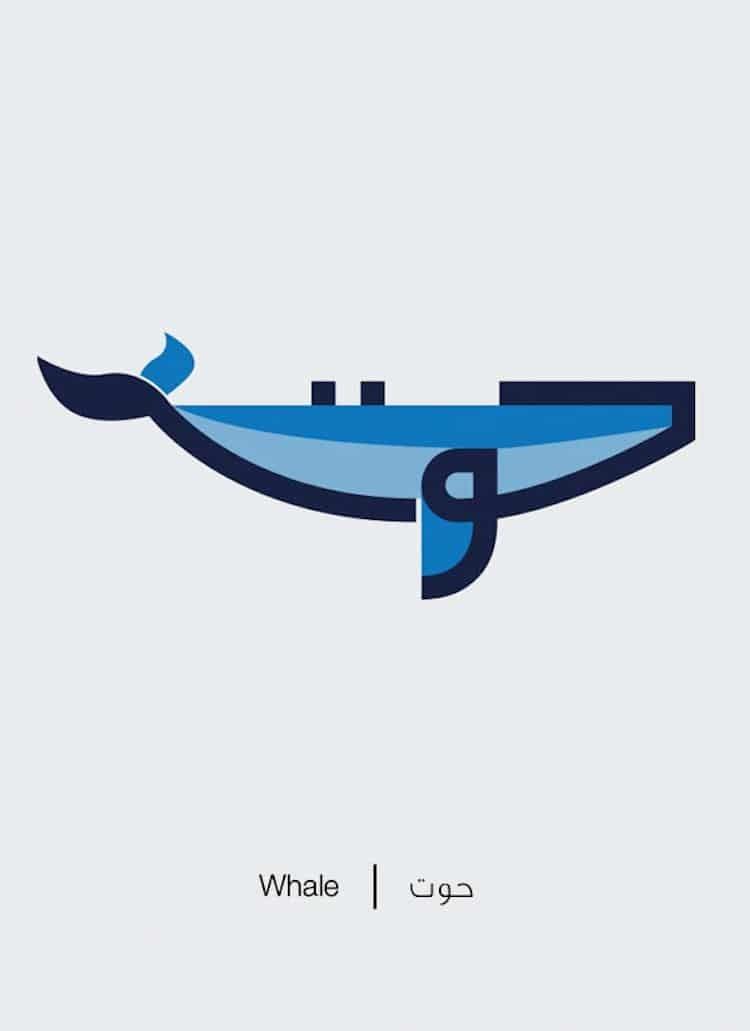 أعمال الفنان المصري #محمود_تمام في دمج الكلمات العربية بصور معانيها #فن - 5