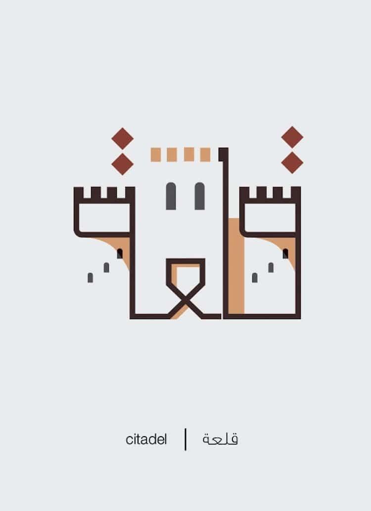 أعمال الفنان المصري #محمود_تمام في دمج الكلمات العربية بصور معانيها #فن - 4