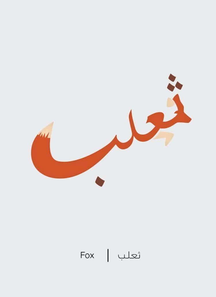 أعمال الفنان المصري #محمود_تمام في دمج الكلمات العربية بصور معانيها #فن - 6