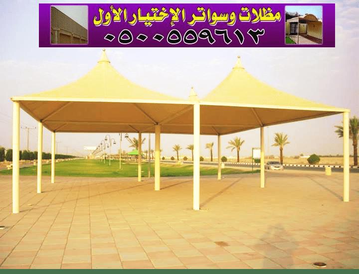 مظلات وسواترالاختياارلاول السعودي -معرض التخصصي