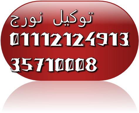 نمرة صيانة بوش عين شمس 0235700994   مركز اصلاح غسالات ملابس بوش   01283377353
