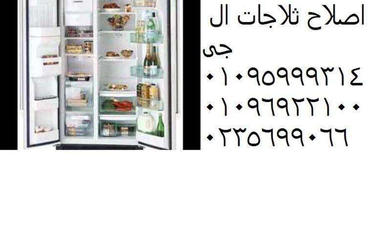 نمرة صيانة ال جى مصر الجديدة 01060037480   مركز اصلاح ثلاجة ال جى   0235682820