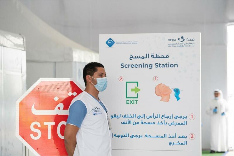 مركز فحص #كورونا في #أبوظبي #Drive_Thru #الإمارات - 1