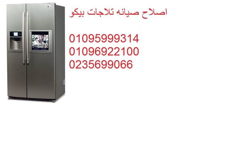 صيانة ثلاجات بيكو 01096922100 بيكو مصر الجديدة