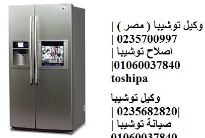 صيانة ثلاجات توشيبا 01220261030 توشيبا مدينتى